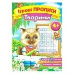 Обучающая пропись: Животные 4+  (рус)