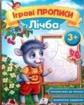 Игровая пропись: Счёт 3+ (рус)