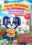 Игровая пропись: Свійські тварини 2+ (укр)