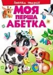 """Детская книга: Моя перша абетка """"Абетка тварин"""" (укр)"""