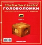 """Головоломка """"Куб-7"""""""