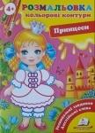 """Раскраска: Посмотри и раскрась """"Принцессы"""" 4+ (рус)"""