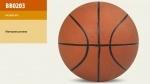 Мяч баскетбольный, резиновый №5