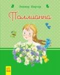 """Романи для дівчаток: """"Поллианна"""" (Р)"""