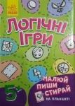 Логічні ігри :Логічні ігри (зелена) (у)