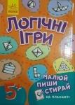 Логічні ігри : Логічні ігри (помаранчева) (у)