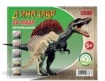 """Набор 3D пазл динозавр """"Little Spinosaurus"""", деревянный"""