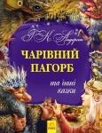 """Золота колекція : """"Чарівний пагорб та інші казки"""" (У)"""