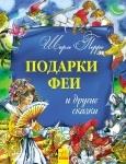 """Золота колекція : """"Подарки феи и другие сказки"""" (Р)"""