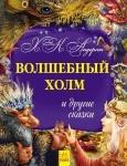 """Золота колекція : """"Волшебный холм и другие сказки"""" (Р)"""
