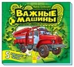 Малятам про машини пазли: Важные машины (рус)
