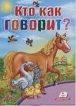 Книга Кто как говорит ?