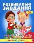 Книга Розвивальні завдання 5+ (укр)
