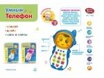 """Телефон мобильный """"Умный телефон"""""""