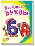 Моя перша абетка (нова): Весёлые буквы (рус)