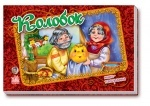 Панорамка (міні): Колобок (рус)