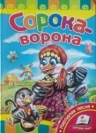 Книга рус. Сорока-ворона