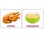 "Карточки мини украинско-английские ""Їжа/Food"""