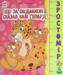 Ростомер: Що за сніданком сказав нам гепард укр.