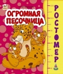 Ростомер: Огромная песочница рус.