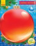 Книжка-листівка 2015: Прикраси для ялинки (у)