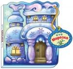 Казки-домівочки: Морозко (у)