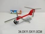 Вертолет игрушечный со звуком и светом