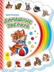 Моя перша книжка (нова): Домашние зверята (р)