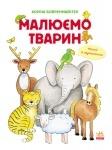 Малюємо тварин : Малюємо тварин збірник(у)