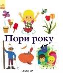 Енциклопедії Алена Ґрі : Пори року (у)
