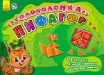 Ігри-головоломки: Пифагор (р)