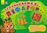 Ігри-головоломки : Піфагор (у)