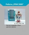 Робот на батарейках (рус)