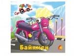 """Книга """"Граємо з технікою Байкмен-чемпіон """" (укр)"""