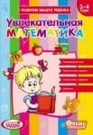 """Книга обучающая, """"Увлекательная математика"""" 3-4 года , (УКР)"""
