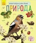 Енциклопедія дошкільника (нова): Природа (рус)