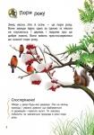 Енциклопедія дошкільника (нова) : Природа (укр)