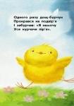 Книжка: Цыпленок Смех (у)