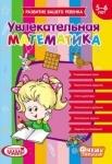"""Книга обучающая, """"Увлекательная математика"""" 5-6 лет"""
