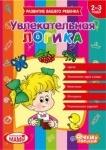"""Книга """"Увлекательная логика"""" 2-3 года, (УКР)"""