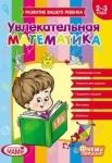 """Книга  """"Увлекательная математика"""" 2-3 года, (УКР)"""