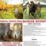 """Карточки большие украинские """"Шедевры художников"""", ламинированные"""