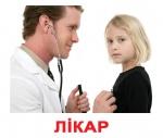 """Карточки большие украинские с фактами """"Профессии"""""""