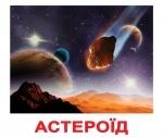"""Карточки большие украинские с фактами """"Космос"""", ламинированные"""