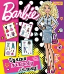 """Набор для творчества """"Одень куклу"""" Barbie fashion"""