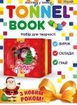 "Набор для творчества ""Tunnel book"" ""Новогодняя красная"""