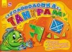 Ігри-головоломки: Танграм (рус)
