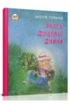Книжки-картинки: Якось дощової днини (укр.)