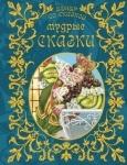 Вечір з казкою: Мудрые сказки (рус.)
