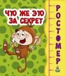 Ростомер: Что же это за секрет